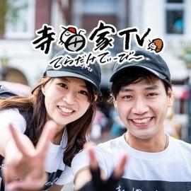 寺田家TV
