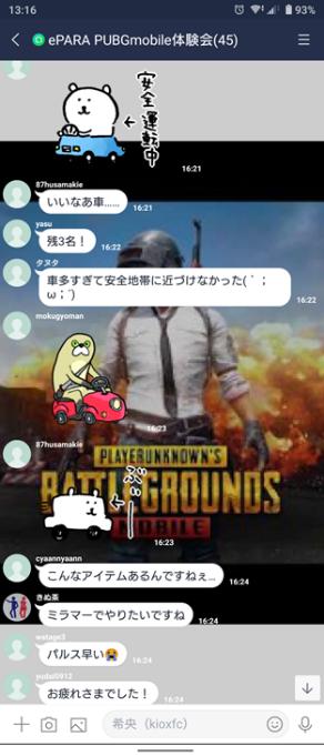 LINEオープンチャットのスクリーンショット。キャラクターが車に乗ったスタンプが貼られている。