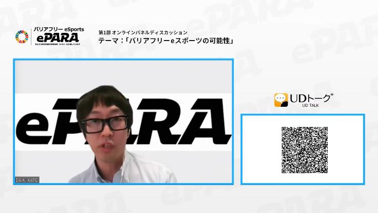 ePARA2020で実際に表示されていた画面で、画面右に映像を大きめに配置、画面右でUDトークのQRコードが表示されている。