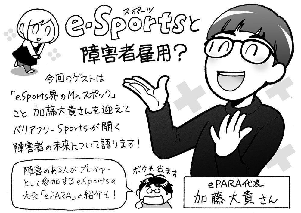 ePARA代表 加藤大貴がくらげ×寺島ヒロ発達障害あるある対談でバリアフリーeスポーツを語るイラスト