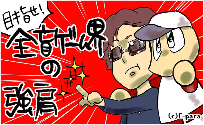 パワフルプロ野球のキャラクター・パワプロくんと肩を組む北村直也のイラスト。「目指せ!全盲ゲーム界の強肩」のテキスト