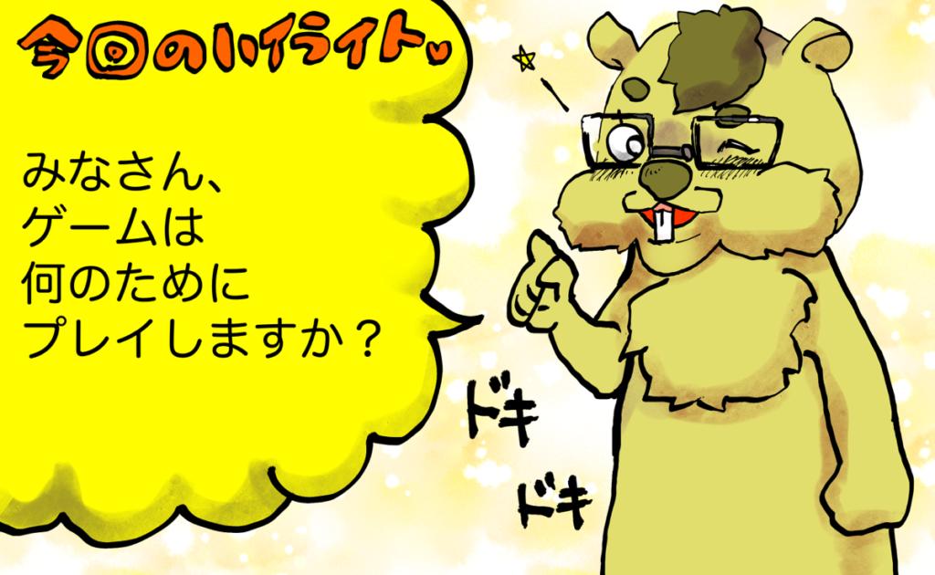 ePARAのイメージキャラクターであるクオッカが、今週のハイライト「みなさん、ゲームは奈何のためにプレイしますか?」を呼びかけるイラスト