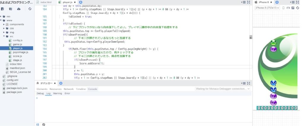 ぷよぷよプログラミング初級コースで上下のコードを加えたことで、計4個のぷよが積み上がり、新たな2個が落下している。