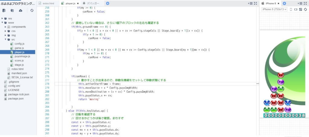 ぷよぷよプログラミング初級コースで左右移動のコードを加えたことで、それまで同列にしか積みあがらなかったぷよが横に積めるようになった。