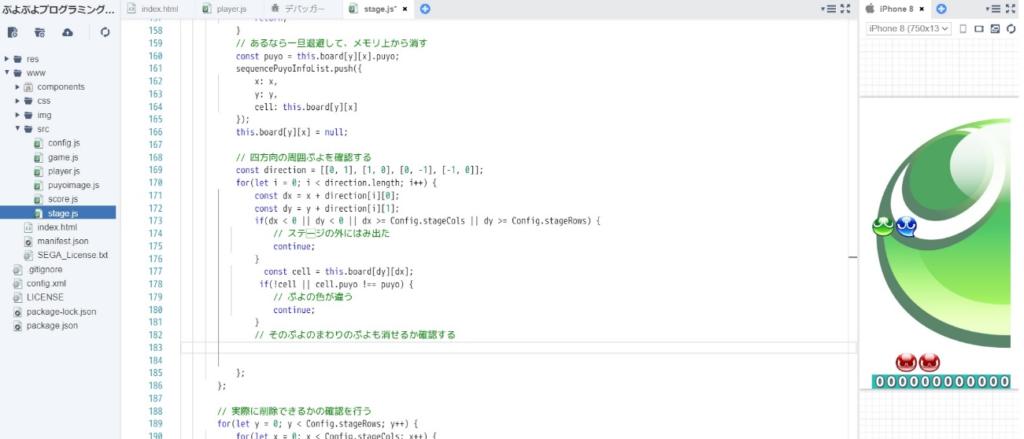 ぷよぷよプログラミング初級コースで回転のコードを加えたことで、緑ぷよと青ぷよが横になっている。