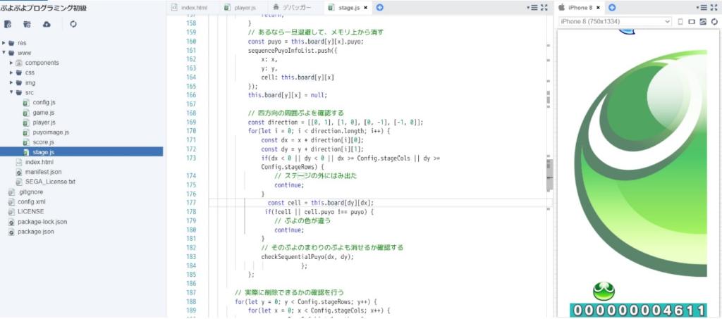 ぷよぷよプログラミング初級コースで消えるのコードを加えたことで得点が加算され、緑ぷよ1個が残った状態となっている。