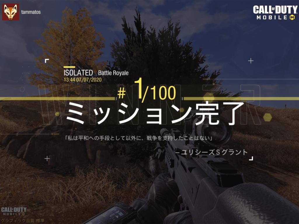Call of Duty mobileのバトルロイヤルで100人中1位を取った画面。WINNER、ミッション完了の文字が大きく表示されている。第18代アメリカ合衆国大統領である、ユリシーズ・S・グラントの名言、「私は平和への手段として以外に、戦争を支持したことはない」が引用されている。