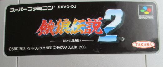 ブラインドeスポーツ座談会の参加者、DYがかつてプレイしていたスーパーファミコン版餓狼伝説2の画像。