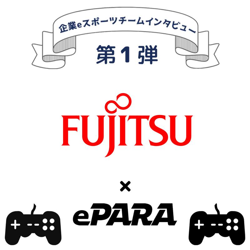 企業eスポーツチームインタビュー第1弾のロゴ。富士通×ePARA。