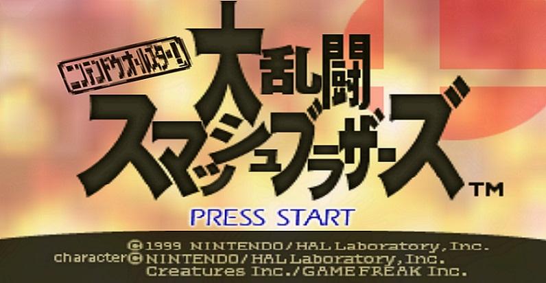 ニンテンドー64版ニンテンドウオールスター! 大乱闘スマッシュブラザーズのオープニング画面。