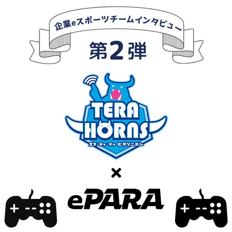 企業eスポーツチームインタビュー第2弾のロゴ。NTT東日本テラホーンズ×ePARA。