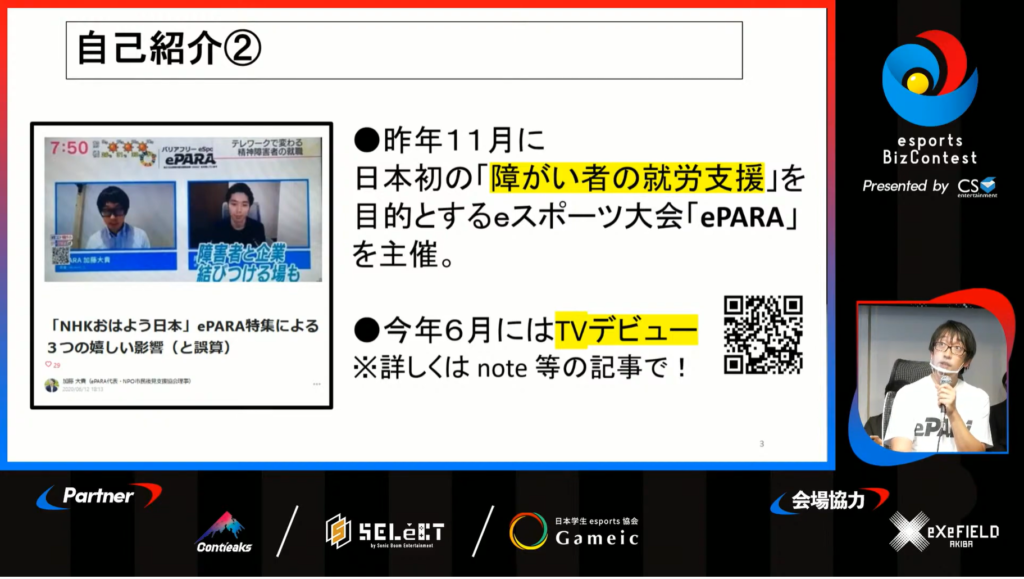 ePARA代表・加藤大貴がesports BizContestでプレゼンテーションを行う様子