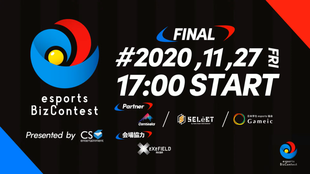 esports BizContest、最終選考のスタート画面
