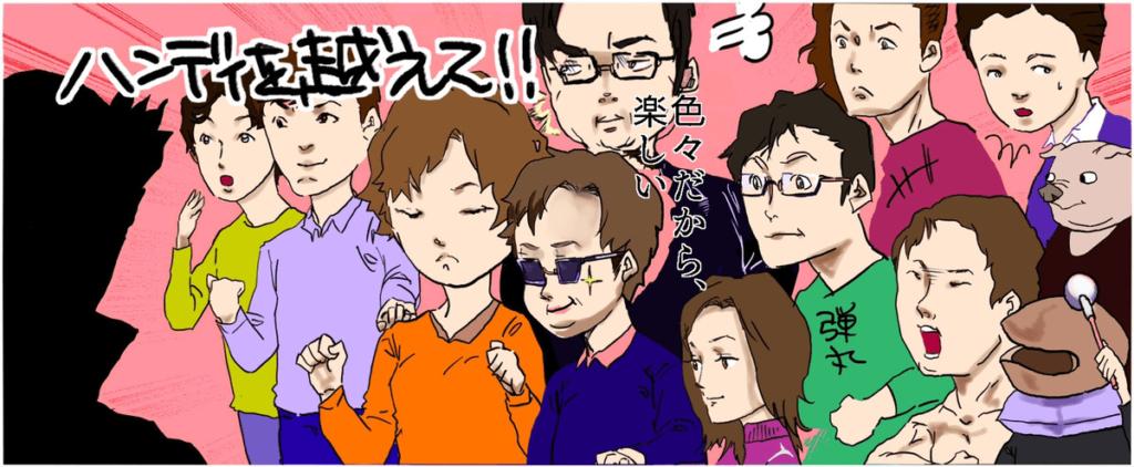 Team-ePARA(チーム・イーパラ)のイメージ画像。個性あふれる12人が立ちはだかる影に向かって挑もうとしている様子。ハンディを超えて!、いろいろだから、楽しい。の文字。
