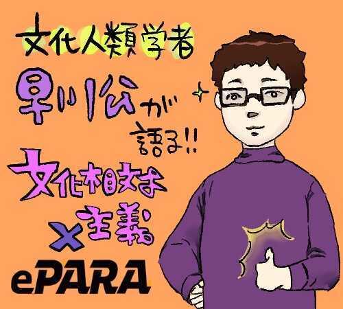 文化人類学者・早川公が語る文化相対主義×ePARAのイメージ画像。