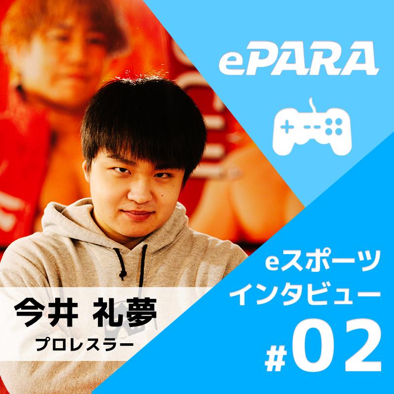 eスポーツインタビュー第2弾、プロレスラー今井礼夢選手のアイキャッチ画像。