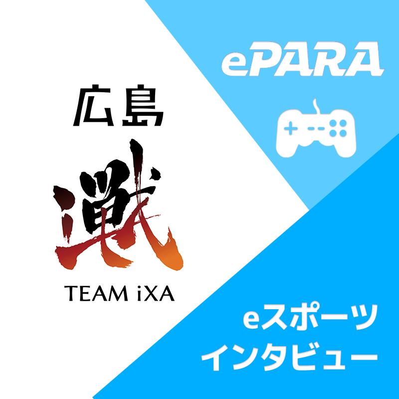 広島 TEAM iXA eスポーツインタビューロゴ