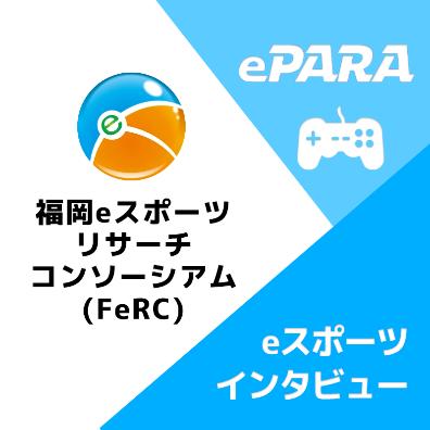 福岡eスポーツリサーチコンソーシアム(FeRC)eスポーツインタビューアイコン