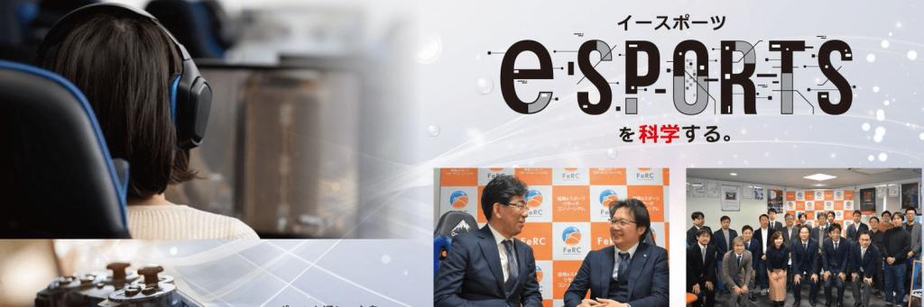 FeRC(福岡eスポーツリサーチコンソーシアム)Twitter壁紙