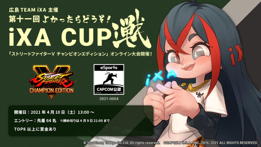 第十一回iXA CUP告知画像。