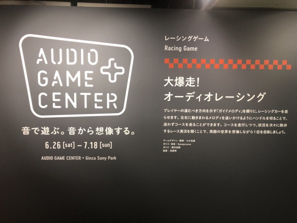 AUDIO GAME CENTER内、大爆走!オーディオレーシングの説明ボード。