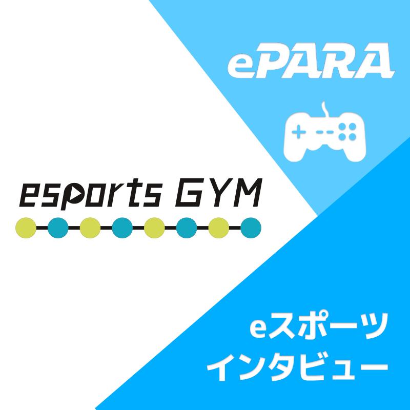 eスポーツジムのインタビューアイコン