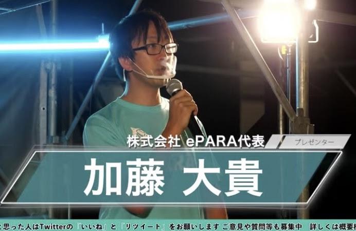 水色のePARAのTシャツを着たePARA代表の加藤大貴氏