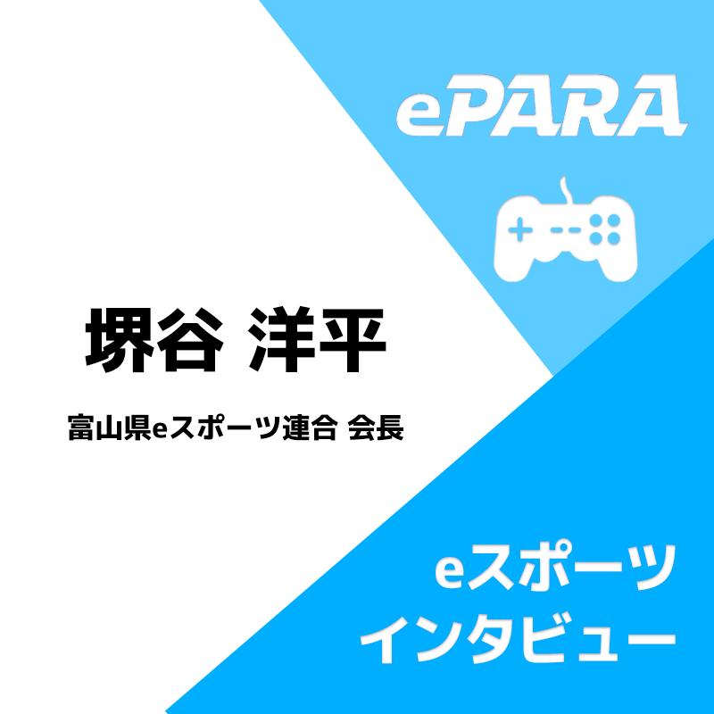 富山県eスポーツ連合会長・堺谷洋平氏のeスポーツインタビューアイコン