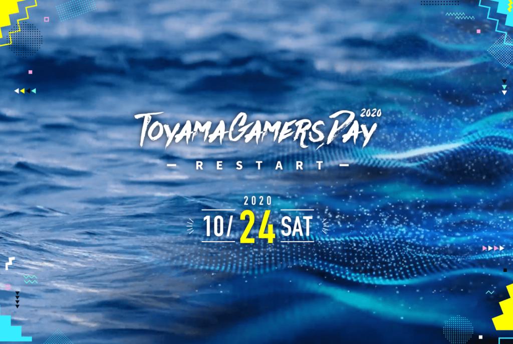 2020年10月24日に開催されたToyamaGamersDayのイメージ画像